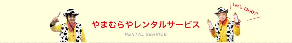 レンタルサービス