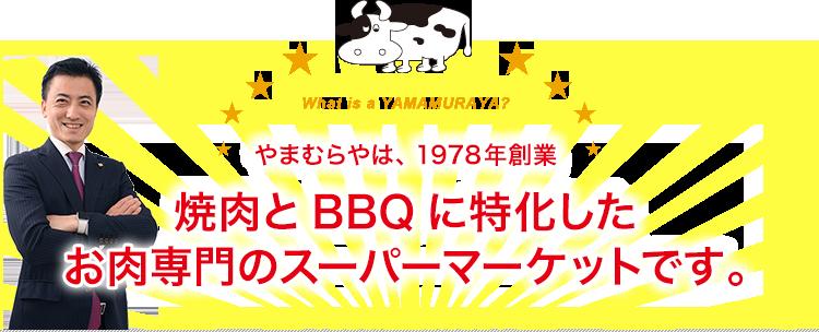 やまむらやは、創業20年。焼肉とBBQに特化したお肉専門のスーパーマーケットです。