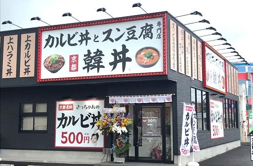 韓丼亀岡店