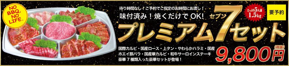 プレミアム7セット 9,800円(税抜)