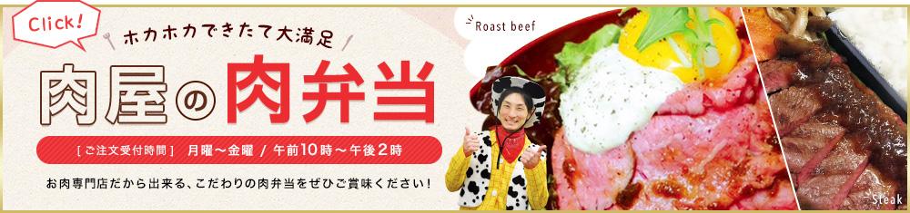 肉屋の肉弁当