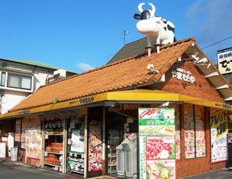焼肉・バーベキュー用お肉の専門店「やまむらや」店舗外観写真