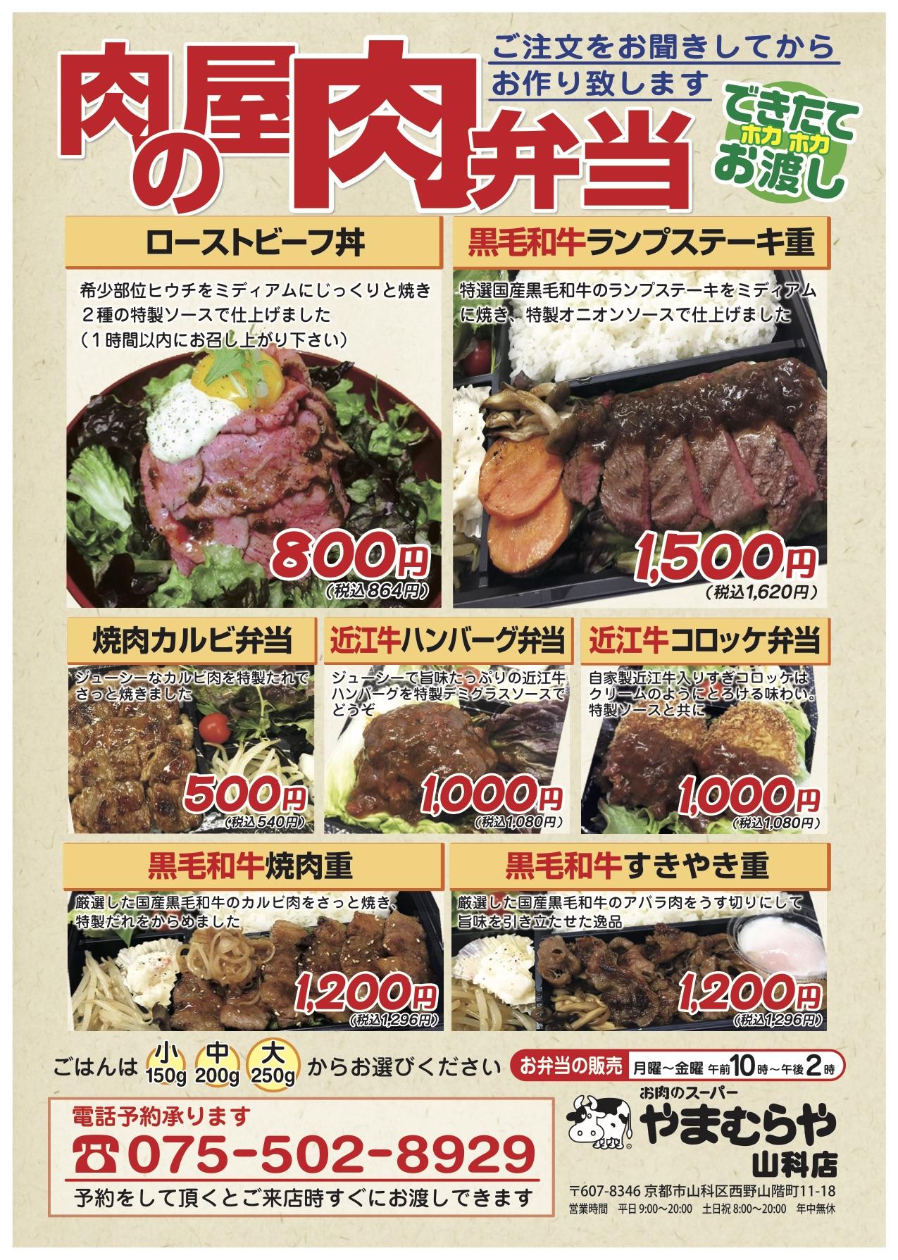 お肉屋さんのお弁当!!