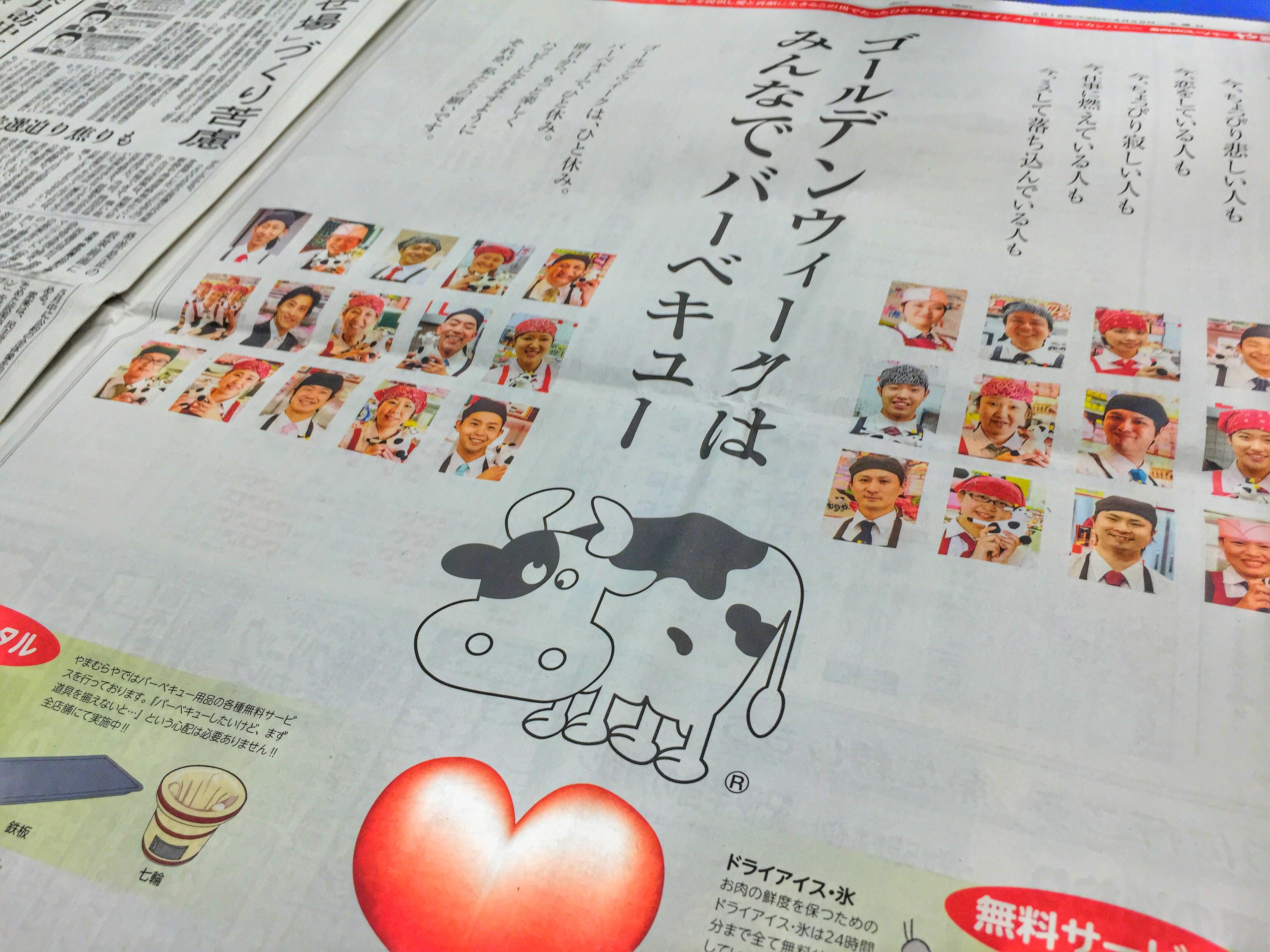京都新聞 全面広告!