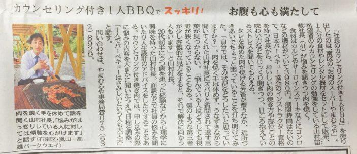 「カウンセリングBBQ」京都新聞に掲載されました!