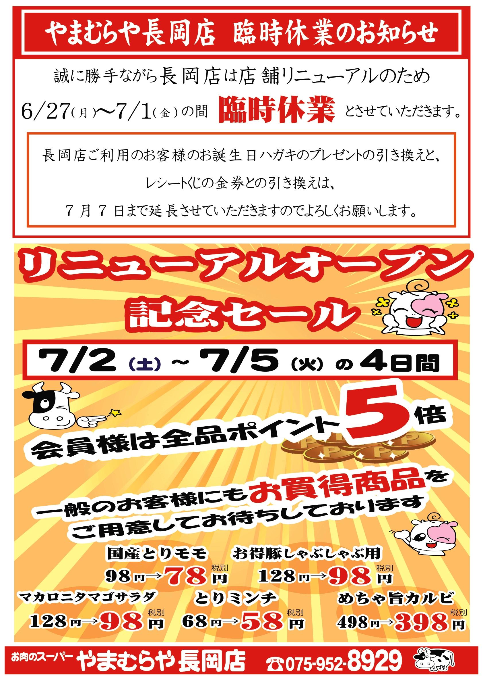 長岡店、リニューアルのため6月27日〜7月1日 休業します