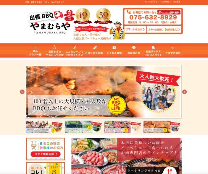 法人・団体様向け 出張バーベキューサイト開設!