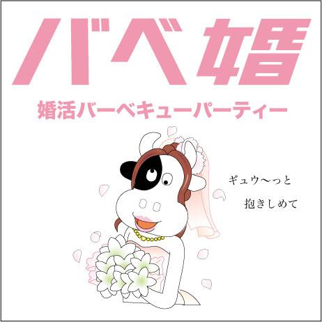 バベ婚ピンク