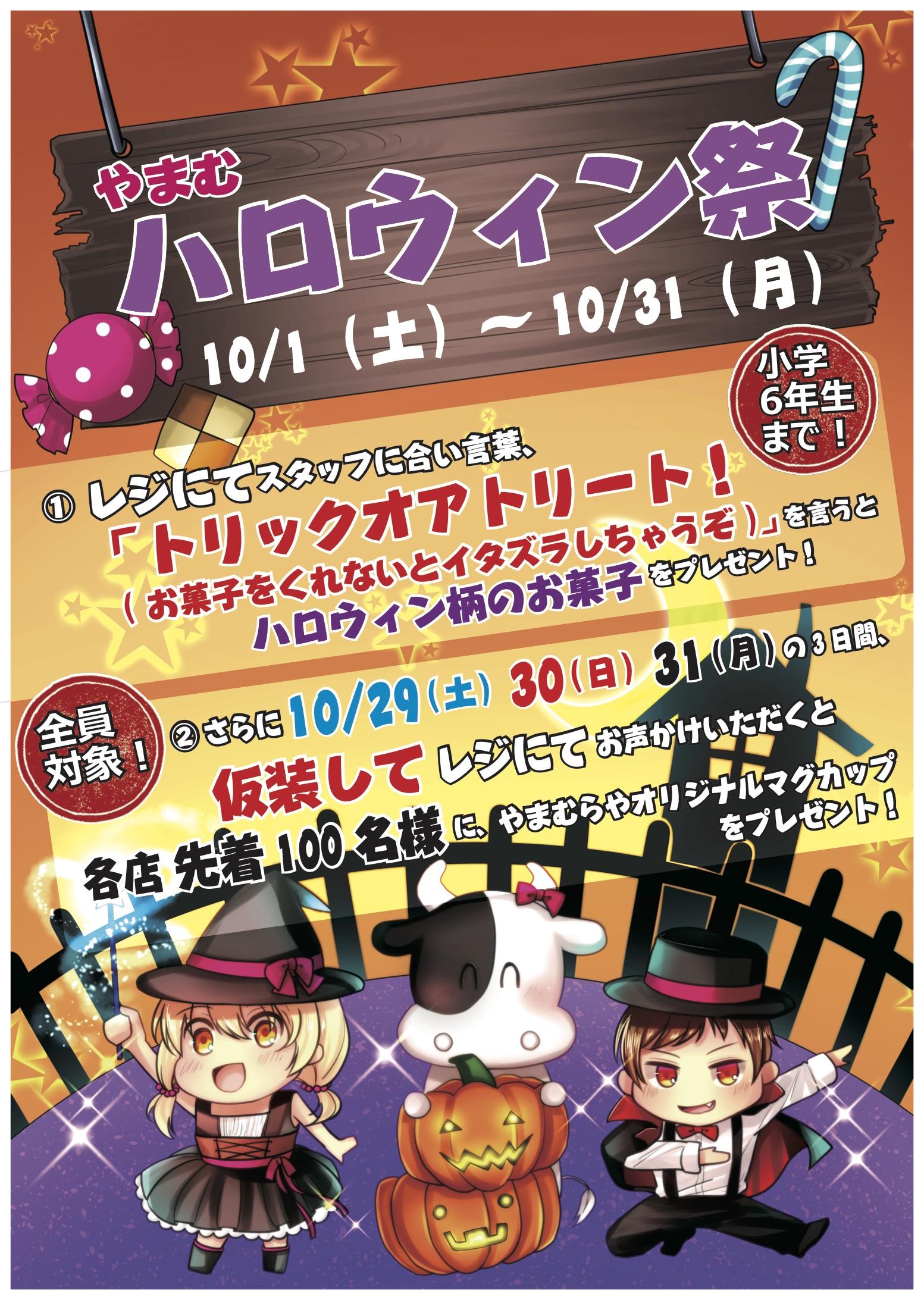 10/1(土) から、「ハロウィン祭」開催!!