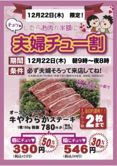 「夫婦チュー割」12月22日(木)やります!!