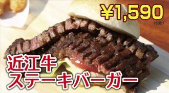 お肉屋さんのハンバーガー、大人気!!