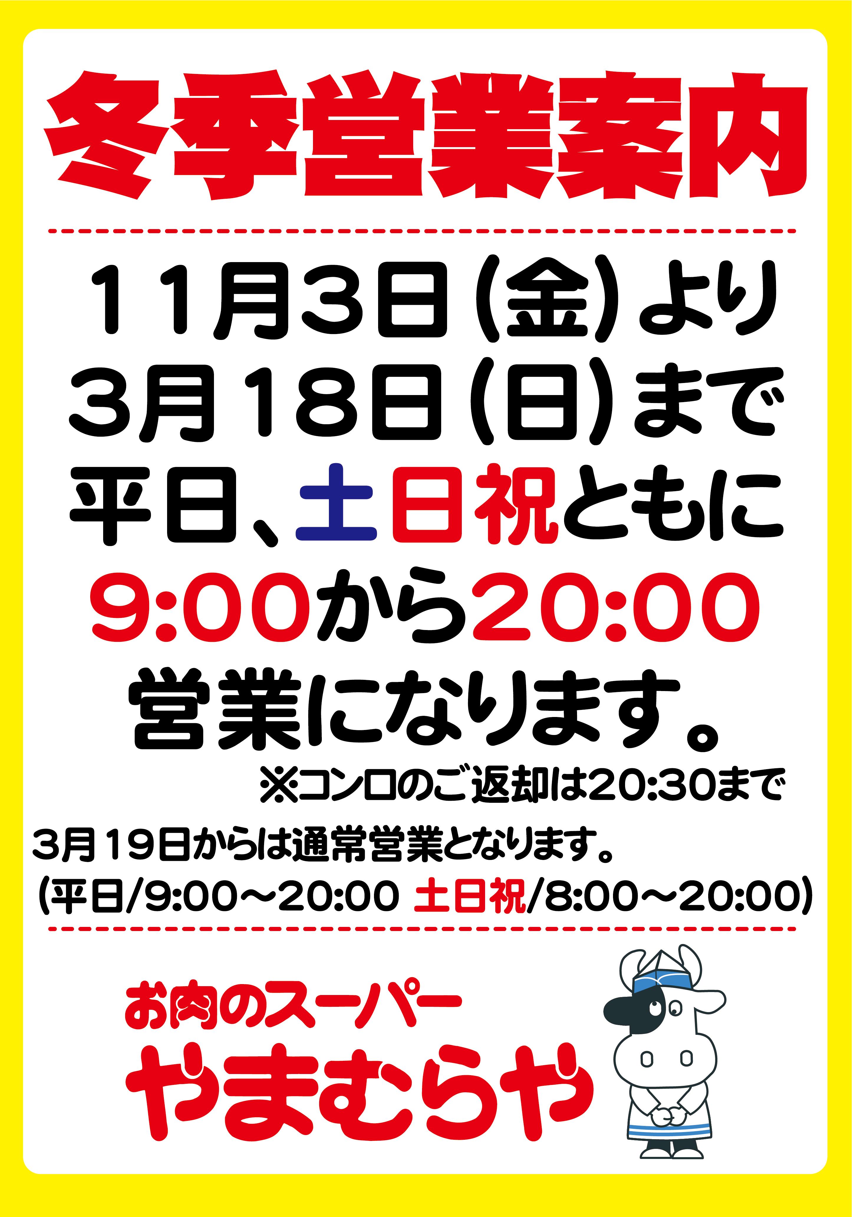 冬季営業案内のお知らせ | 京都・滋賀で焼肉・BBQ用のお肉ならお肉のスーパーやまむらや