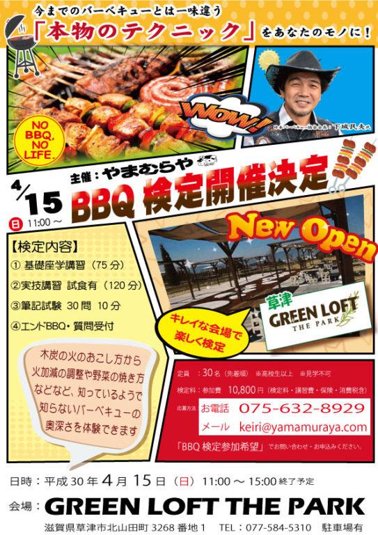 BBQ検定 ポスター A4 簡略版s