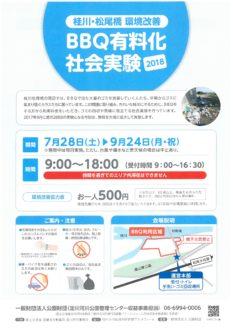 松尾橋 有料化 社会実験 2018