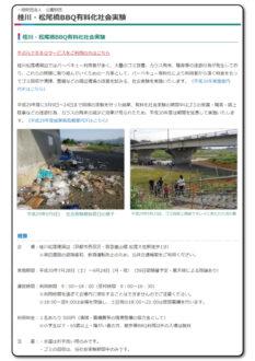 今年も松尾橋で有料化社会実験が行われます