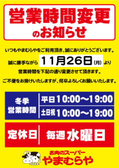 11月26日からの 【冬期営業時間】のお知らせ