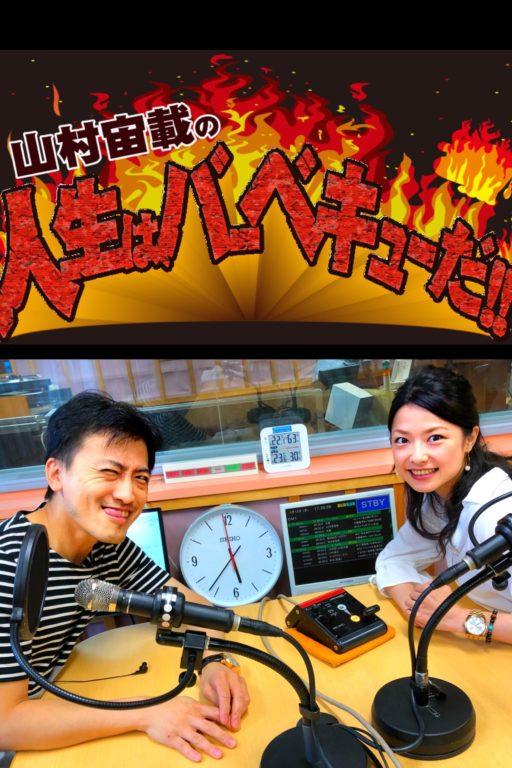 KBS京都ラジオ「人生はバーベキューだ!!」好評放送中!
