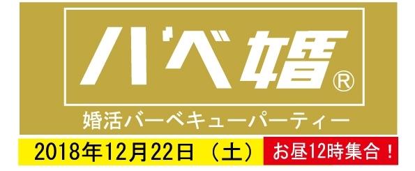バベ婚-cs5-(1)