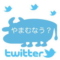 Twitterやってます!!