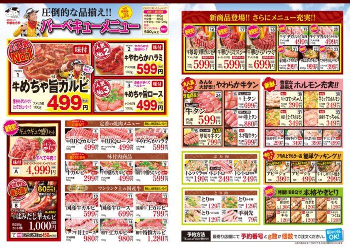 ura-menu2019