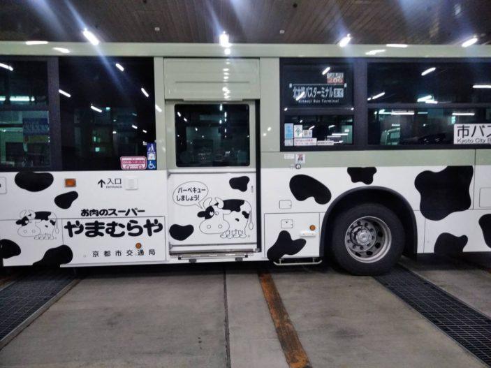 やまむらやバス、走り出します!!