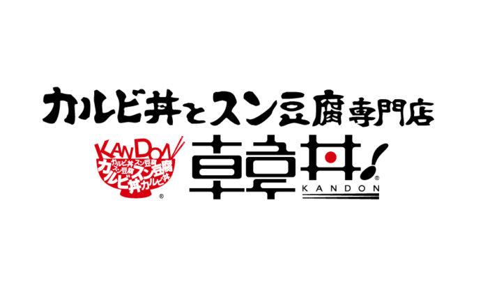 2019年7月1日 韓丼亀岡店 オープン!