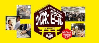 ウイビアメッセ in KYOTO