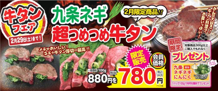2月は『牛タンフェア』開催!!