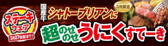 3月は『ステーキフェア』開催!