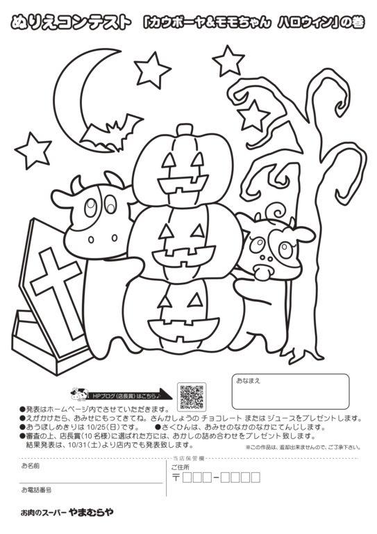 ぬりえコンテスト  9月度店長賞発表!