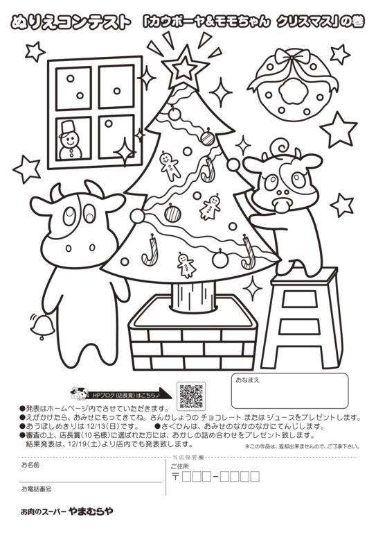 ぬりえコンテスト  10月度店長賞発表!