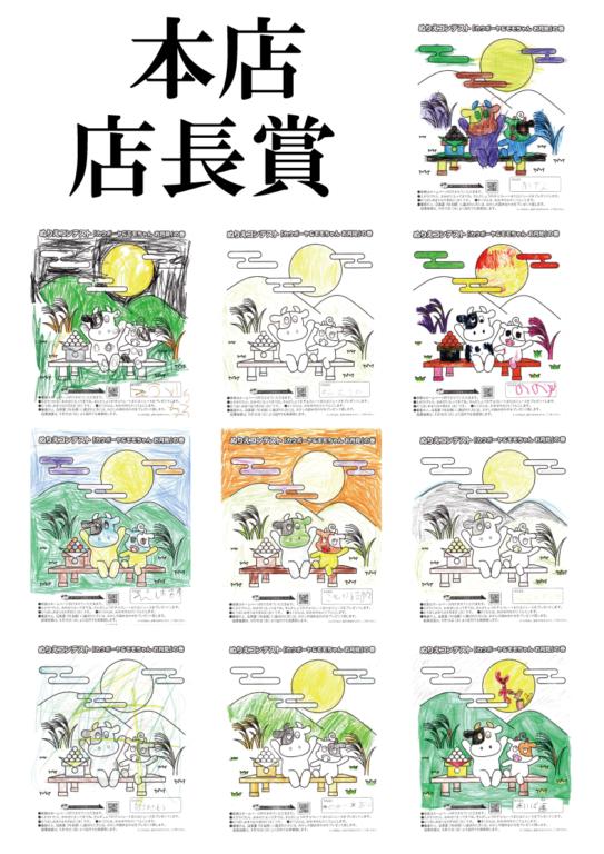 ぬりえコンテスト  2021年8月度   「カウボーヤ&モモちゃん お月見の巻」店長賞発表!